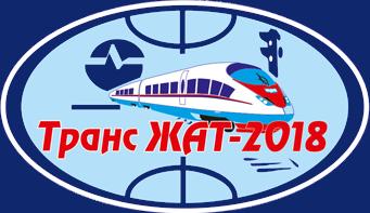 ТрансЖат-2018